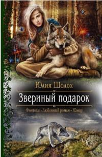 Книга « Звериный подарок » - читать онлайн
