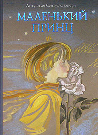 картинки маленький принц книга