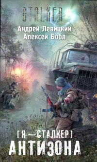 Алексей левицкий читать онлайн