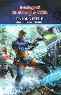 Книга Преторианец  читать онлайн Автор Валерий