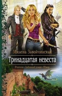 Книга « Тринадцатая невеста » - читать онлайн