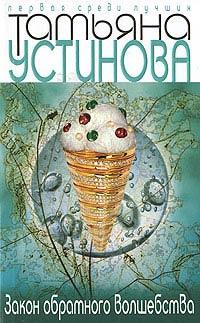 Читать книгу салтыкова-щедрина история одного города