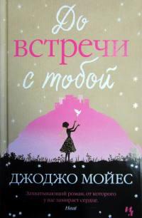 Книга « До встречи с тобой » - читать онлайн
