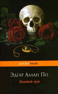 По Эдгар Аллан Читать книги онлайн, скачать книги txt