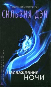 Обложка книги наслаждения ночи сильвия дэй