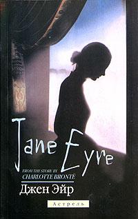 Книга « Джен Эйр » - читать онлайн
