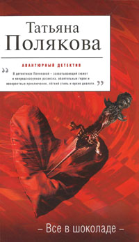 скачать книги поляковой полностью бесплатно и без регистрации