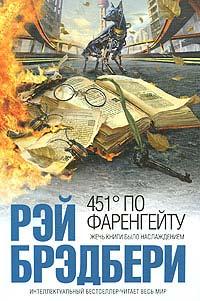 Книга « 451 градус по Фаренгейту » - читать онлайн