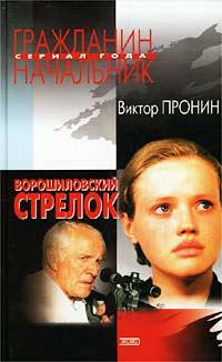 Книга <b>Ворошиловский стрелок</b> - читать онлайн. Автор: <b>Виктор</b> ...