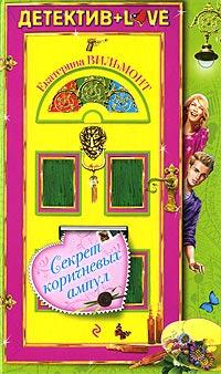 Обложка книги екатерины вильмонт