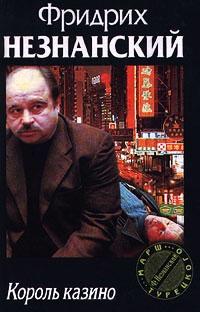 Скачать король казино фридрих незнанский казино в хургаде