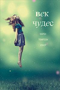 Книга Век