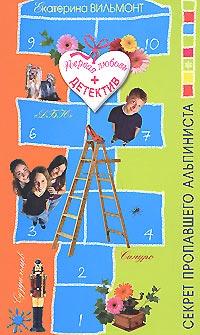 Книга Секрет пропавшего альпиниста