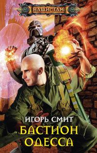 Книга Твердыня тысячи копий