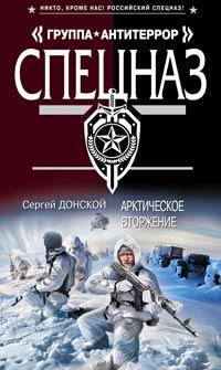 Читать Арктическое вторжение