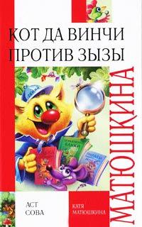 Кот да винчи книга читать онлайн