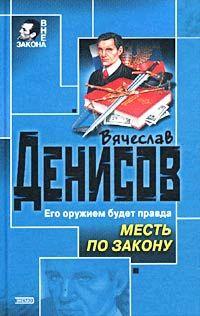 Валерий самохин спекулянт 2 книги читать онлайн