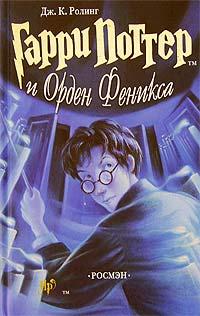 Книга « Гарри Поттер и Орден Феникса » - читать онлайн