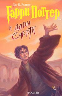 Книга « Гарри Поттер и Дары Cмерти » - читать онлайн