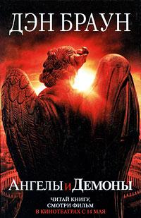 ангелы и демоны скачать книгу fb2