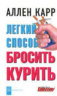Ален кар как бросить курить читать онлайн книгу