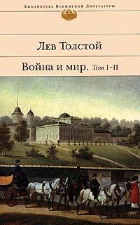 Лев толстой, аудиокнига война и мир. В 4-х томах – слушать онлайн.