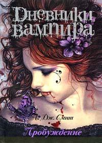 Дневники вампира 4 книжка txt