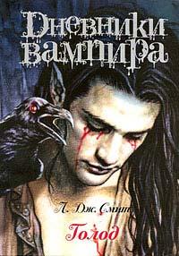 Скачать дневники вампира книгу онлайн