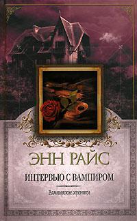 Читать книгу интервью с вампиром энн райс