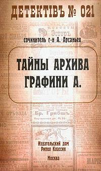 Тайны Двадцатого Века книга