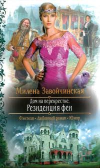 Книга фэнтези милена завойчинская