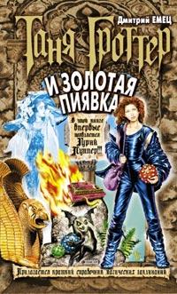 Золотая книга россии читать