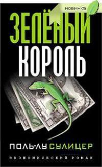 7 книг, которые помогут заработать советы молодого миллионера.