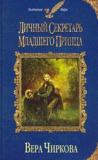 Книга « Личный секретарь младшего принца » - читать онлайн