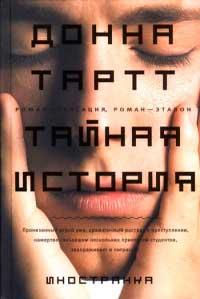 Книга « Тайная история » - читать онлайн
