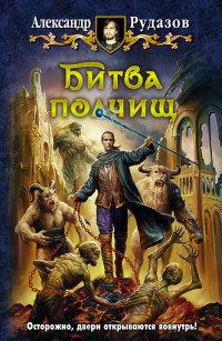 Книга: Кошмар на улице Вязов