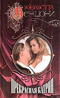 Книга катрин о сексе