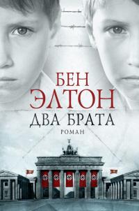 Книга Два брата
