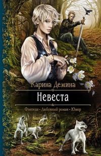 Книга « Невеста » - читать онлайн