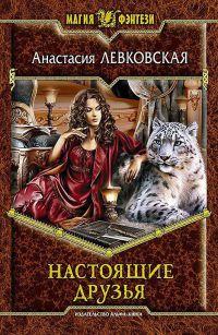 Мифологические персонажи в русском фольклоре читать
