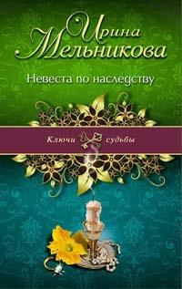 Читать мельникова невеста для дофина читать 48