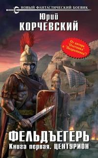 Книга Центурион