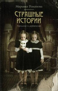 Обложка книги страшные истории на ночь