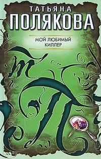 Обложка книги полякова мой любимый киллер
