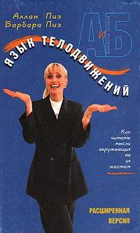 fb2 аллан пиз язык телодвижений