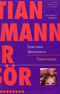 Читать книгу марина крамер жена самурая