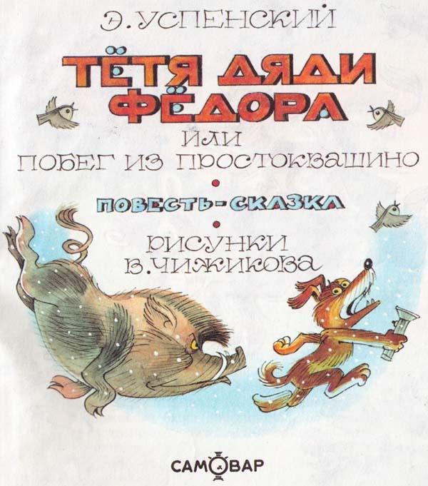Успенский эдуард трое из простоквашино скачать книгу