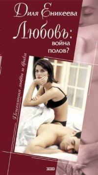 Диля еникеева книга