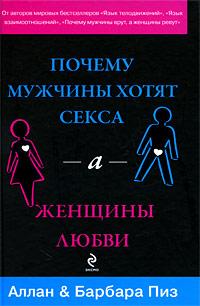 сево хотят девушки или секс или лубов