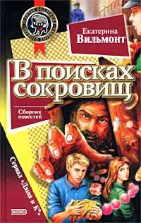 Книга екатерины вильмонт